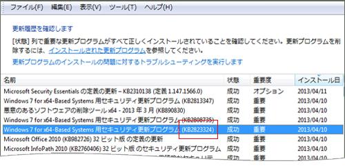 KB2823324