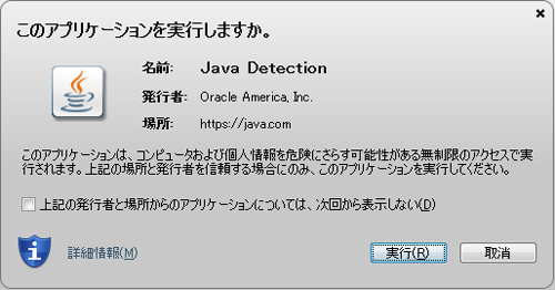 javadetection