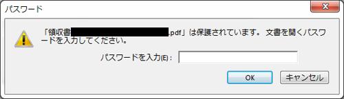 pdfpassword