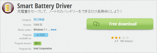 batterydriver