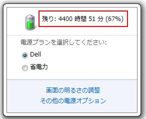 dell_battery67