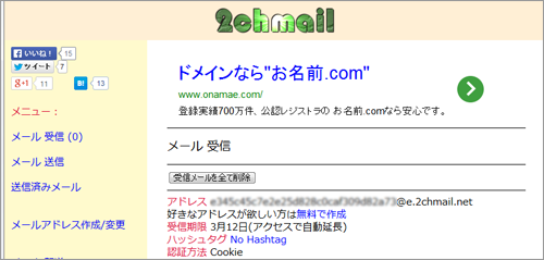 2chmail